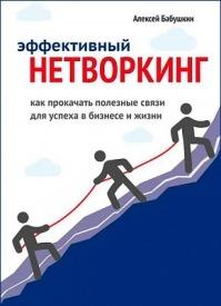 Эффективный нетворкинг. Алексей Бабушкин