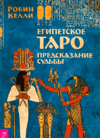 Египетское Таро. Робин Келли