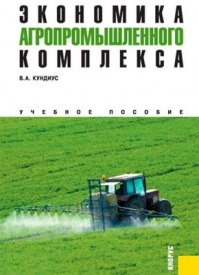 Экономика агропромышленного комплекса. Валентина Кундиус