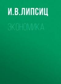 Экономика. Игорь Липсиц