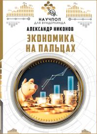Экономика на пальцах. Александр Никонов