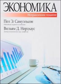Экономика. Пол А. Самуэльсон, Вильям Д. Нордхаус