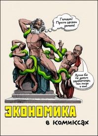 Экономика в комиксах. Борин Ван Лоон, Дэвид Оррелл