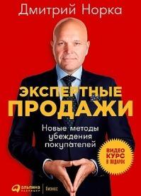 Экспертные продажи. Дмитрий Норка