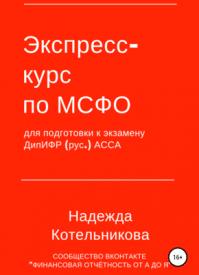 Экспресс-курс по МСФО. Надежда Котельникова
