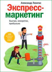 Экспресс-маркетинг. Александр Левитас