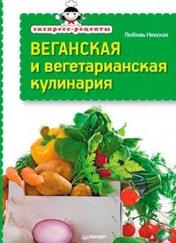 Экспресс-рецепты. Веганская и вегетарианская кулинария. Любовь Невская