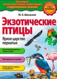 Экзотические птицы. Яркое царство пернатых. Ю. К. Школьник