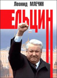 Ельцин. Леонид Млечин