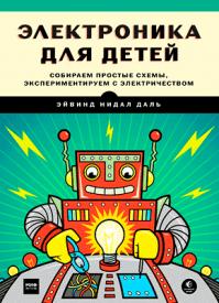 Электроника для детей. Эйвинд Нидал Даль