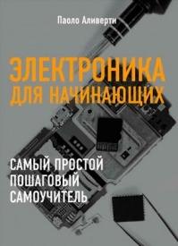Электроника для начинающих. Паоло Аливерти