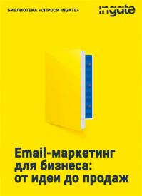 Email-маркетинг для бизнеса. Ingate
