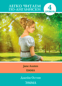 Эмма (на английском). Джейн Остин