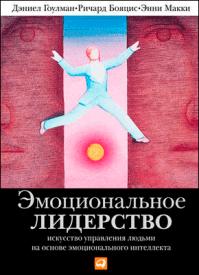 Эмоциональное лидерство. Дэниел Гоулман, Ричард Бояцис, Энни Макки