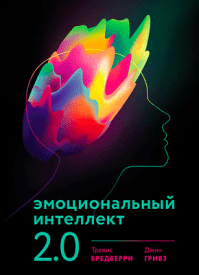 Эмоциональный интеллект 2.0. Джин Гривз, Тревис Бредберри