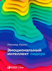 Эмоциональный интеллект лидера. Леонид Кроль