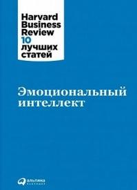 Эмоциональный интеллект. (HBR) Коллектив авторов