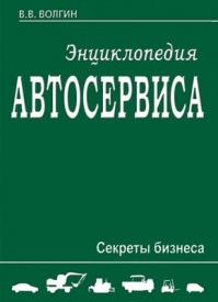 Энциклопедия автосервиса. Секреты бизнеса. Владислав Волгин
