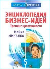 Энциклопедия бизнес-идей. Майкл Микалко
