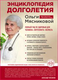 Энциклопедия долголетия Ольги Мясниковой. Ольга Мясникова