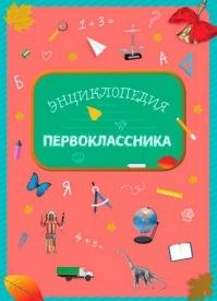 Энциклопедия первоклассника. Элина Голубева