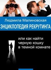 Энциклопедия рекрутинга. Людмила Малиновская