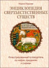 Энциклопедия сверхъестественных существ. Кирилл Королев