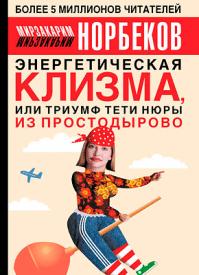 Энергетическая клизма, или Триумф тети Нюры из Простодырово. Мирзакарим Норбеков