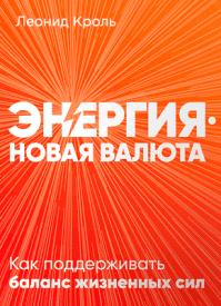 Энергия — новая валюта. Леонид Кроль