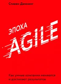 Эпоха Agile. Стивен Деннинг