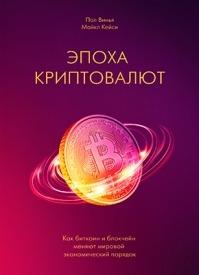 Эпоха криптовалют. Пол Винья, Майкл Кейси