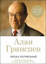 Эпоха потрясений. Алан Гринспен