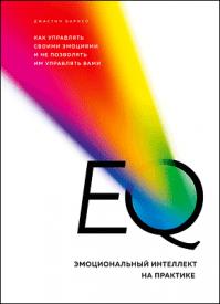 EQ. Эмоциональный интеллект на практике. Джастин Барисо