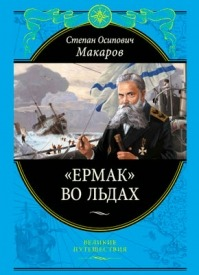 «Ермак» во льдах. Степан Макаров