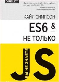 ES6 и не только. Кайл Симпсон
