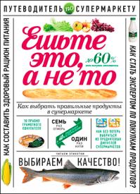 Ешьте это, а не то. Олеся Гиевская