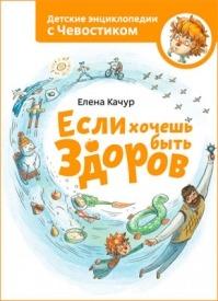 Если хочешь быть здоров. Елена Качур