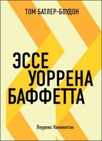 Эссе Уоррена Баффетта. Лоуренс Каннингэм (обзор). Том Батлер-Боудон