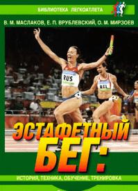 Эстафетный бег. Валентин Маслаков, Октай Мирзоев