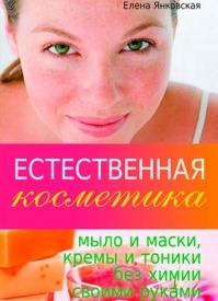 Естественная косметика. Елена Янковская