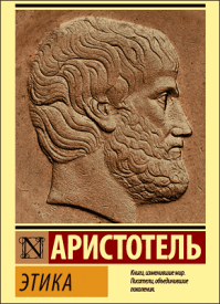 Этика. Аристотель