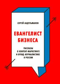 Евангелист бизнеса. Сергей Абдульманов