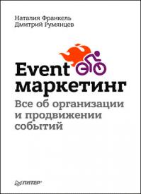 Event-маркетинг. Дмитрий Румянцев, Наталия Франкель