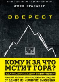 Эверест. Джон Кракауэр