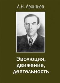 Эволюция, движение, деятельность. А. Н. Леонтьев