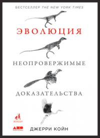 Эволюция. Джерри Койн