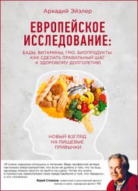 Европейское исследование: БАДы, витамины, ГМО, биопродукты. Аркадий Эйзлер