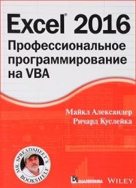 Excel 2016. Профессиональное программирование на VBA. Ричард Куслейка, Майкл Александер