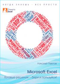 Excel - готовые решения. Николай Павлов