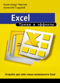 Excel. Трюки и эффекты. Алексей Гладкий, Александр Чиртик
